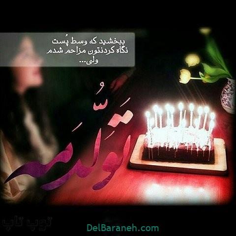 عکس تولدم مبارک (۴)