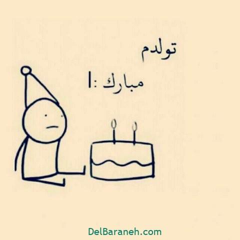 عکس تولدم مبارک (۴۶)