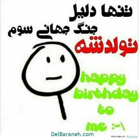 عکس تولدم مبارک (۵۱)