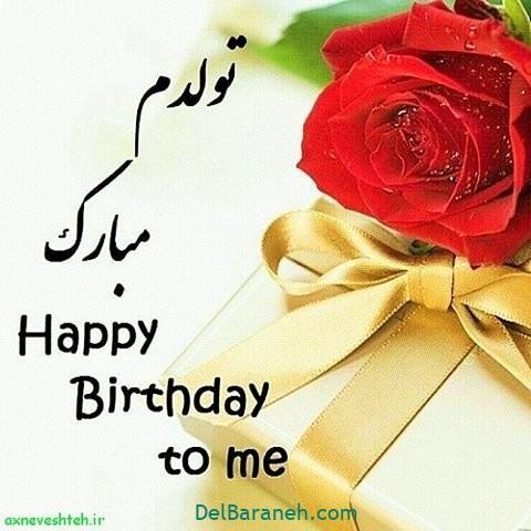 عکس تولدم مبارک (۵۴)