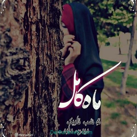 عکس پروفایل چادری (۱۸)