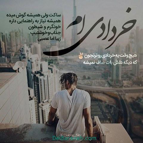 پروفایل خرداد (۱)