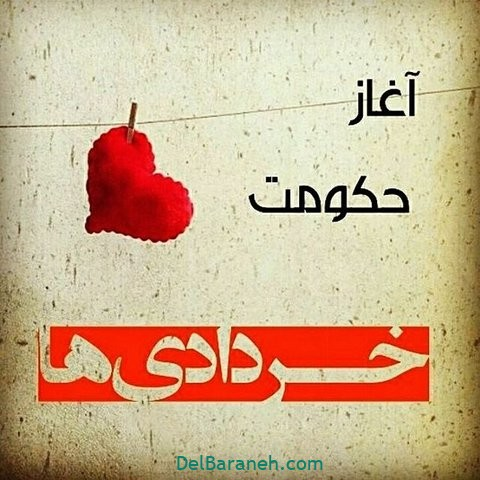پروفایل خرداد (۱۴)