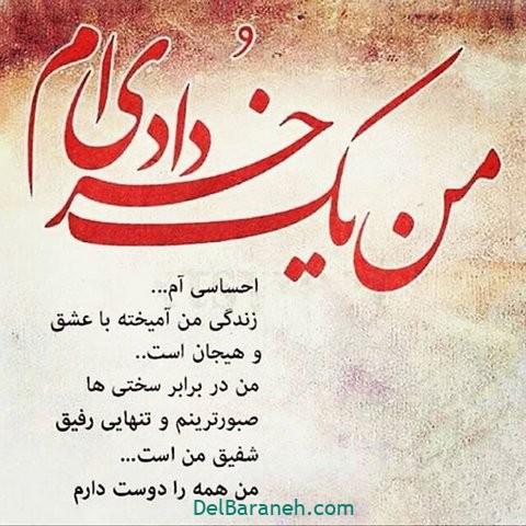 پروفایل خرداد (۱۷)