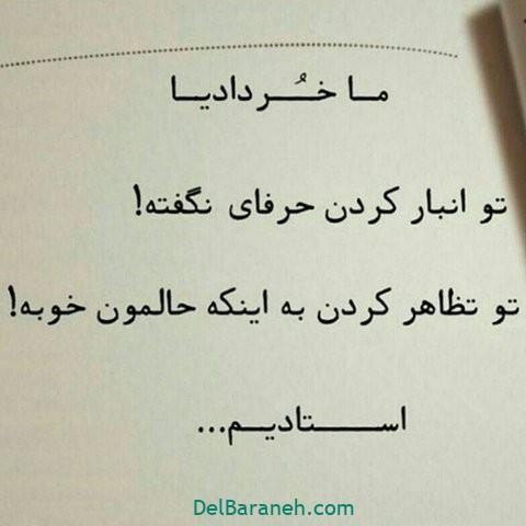 پروفایل خرداد (۲۸)