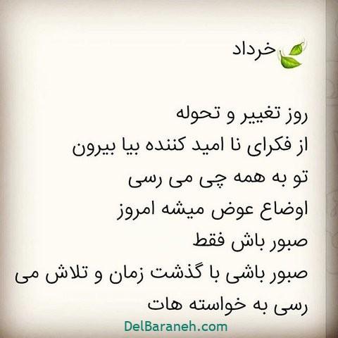پروفایل خرداد (۲۹)