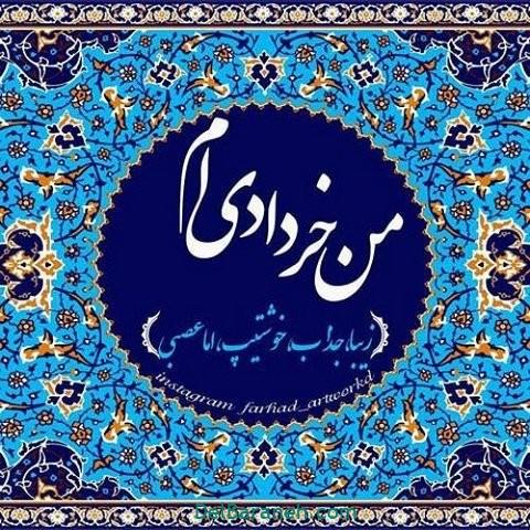 پروفایل خرداد (۳)