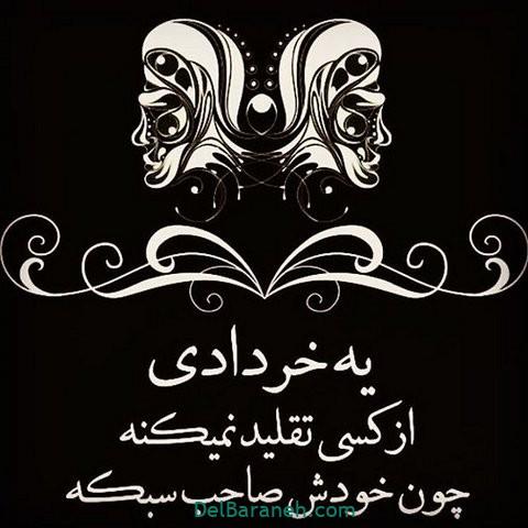 پروفایل خرداد (۳۸)