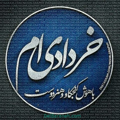 پروفایل خرداد (۴)