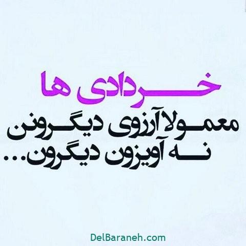 پروفایل خرداد (۴۲)
