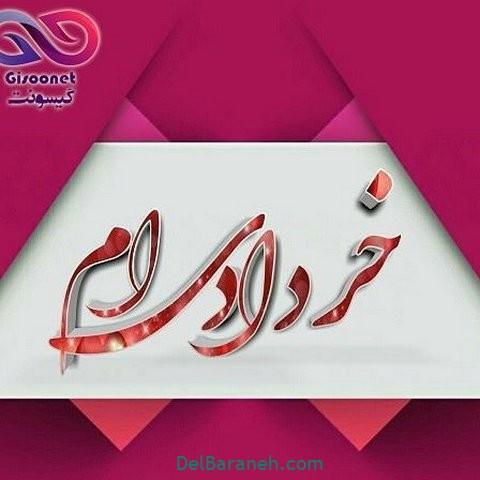 پروفایل خرداد (۸)