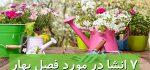 انشا درباره بهار | ۷ انشا توصیفی و ادبی در مورد فصل بهار و زیبایی های آن