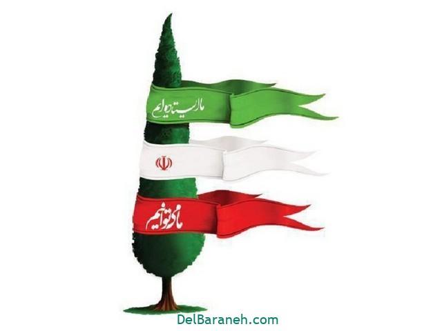انشا ایران (۱)