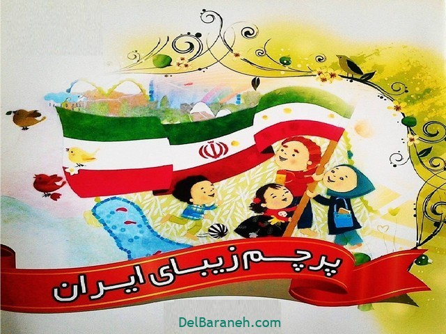 انشا ایران (۱۰)
