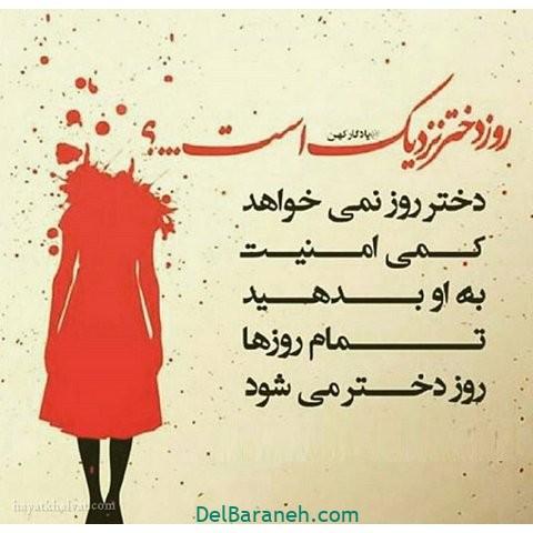 روز دختر مبارک (۱۱)