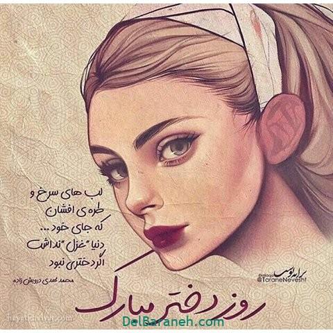 روز دختر مبارک (۲)