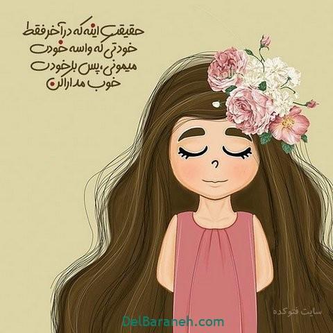 روز دختر مبارک (۲۵)