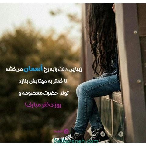 روز دختر مبارک (۴۳)