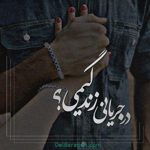 عکس عاشقانه همسر (۱۱)