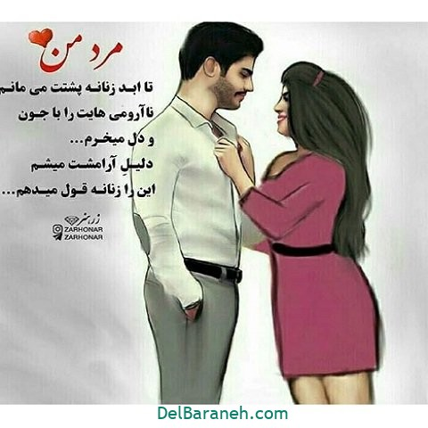 عکس عاشقانه همسر (۲)
