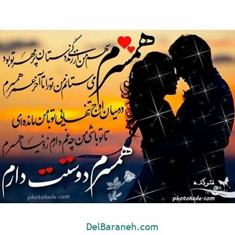 عکس عاشقانه همسر (۲۶)