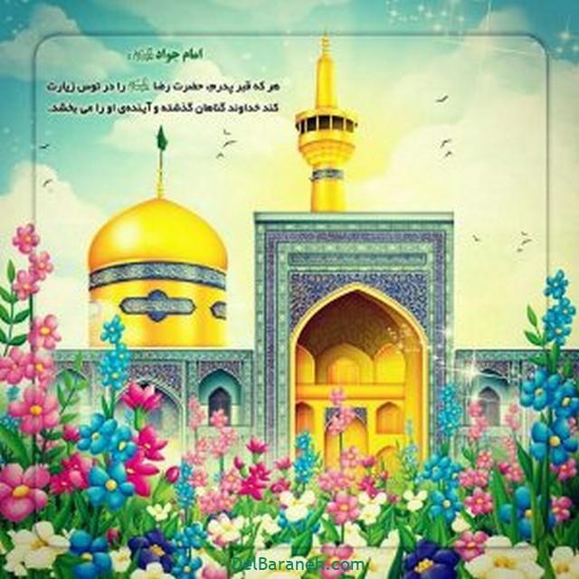 نقاشی امام ر ضا (۱۲)