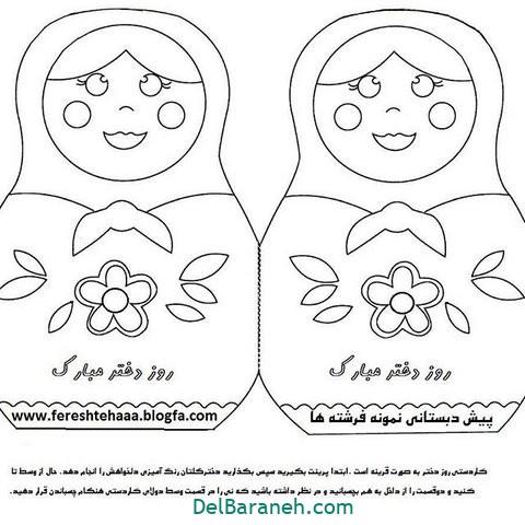 کاردستی و نقاشی روز دختر (۱۹)