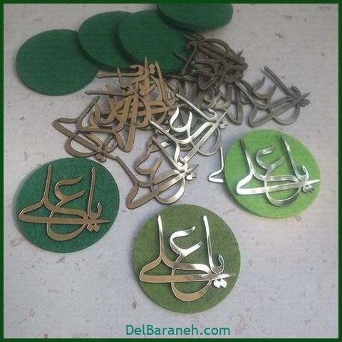 گیفت عید غدیر (۷)