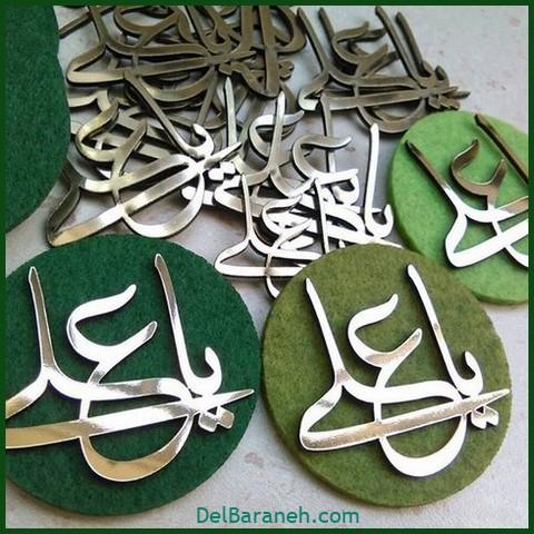 گیفت عید غدیر (۸)