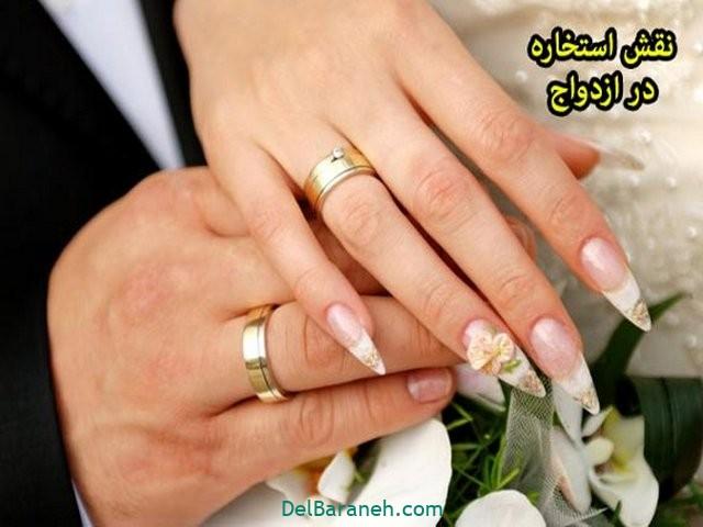 استخاره برای ازدواج (۱)