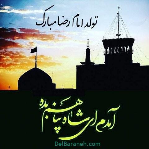 عکس تولد امام رضا علیه السلام (۱)