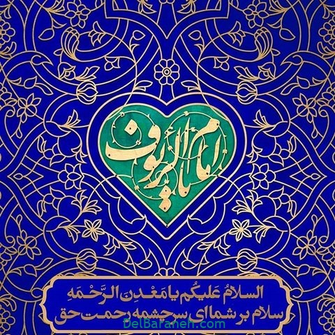 عکس تولد امام رضا علیه السلام (۱۰)