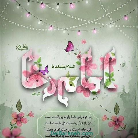 عکس تولد امام رضا علیه السلام (۱۵)