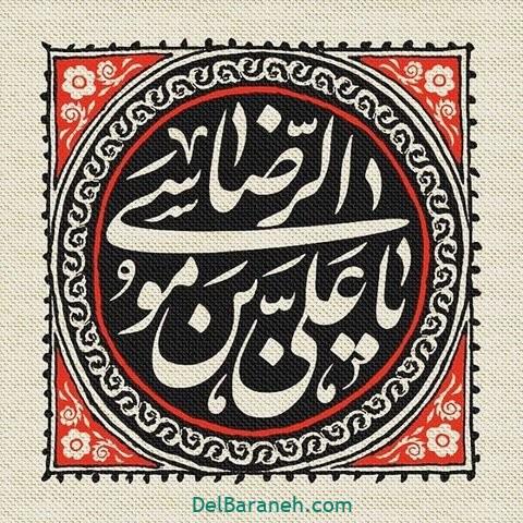 عکس تولد امام رضا علیه السلام (۱۶)