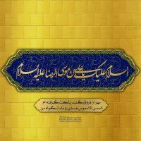 عکس تولد امام رضا | ۳۳ عکس پروفایل تولد ضامن آهو امام رضا علیه السلام