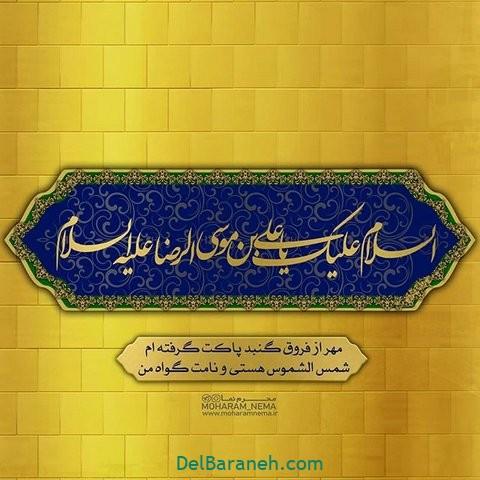 عکس تولد امام رضا علیه السلام (۲)