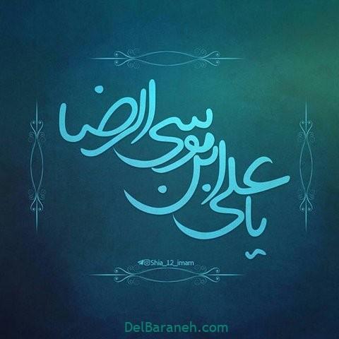 عکس تولد امام رضا علیه السلام (۲۲)