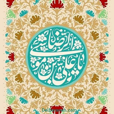 عکس تولد امام رضا علیه السلام (۲۴)