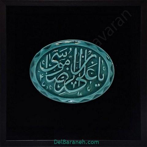 عکس تولد امام رضا علیه السلام (۲۶)