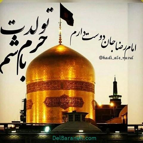 عکس تولد امام رضا علیه السلام (۵)