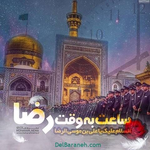 عکس تولد امام رضا علیه السلام (۹)