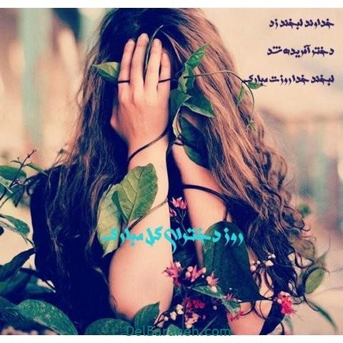 عکس روز دختر (۳)