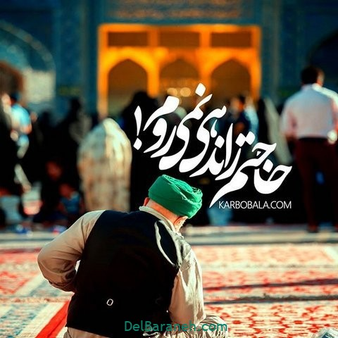عکس نوشته امام رضا (۱)