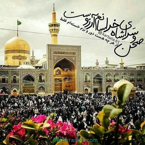 عکس نوشته امام رضا (۱۸)