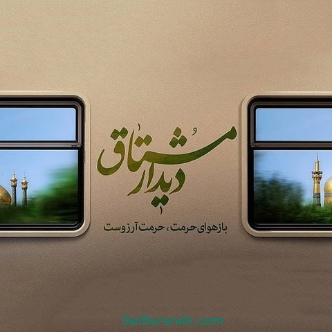 عکس-نوشته-امام-رضا-۲۱