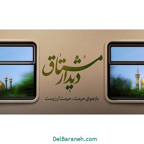 عکس نوشته امام رضا (۲۱)