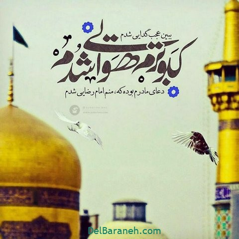 عکس نوشته امام رضا (۲۴)