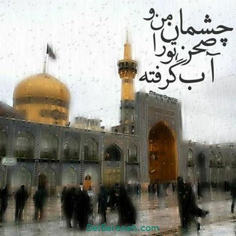 عکس نوشته امام رضا (۲۸)