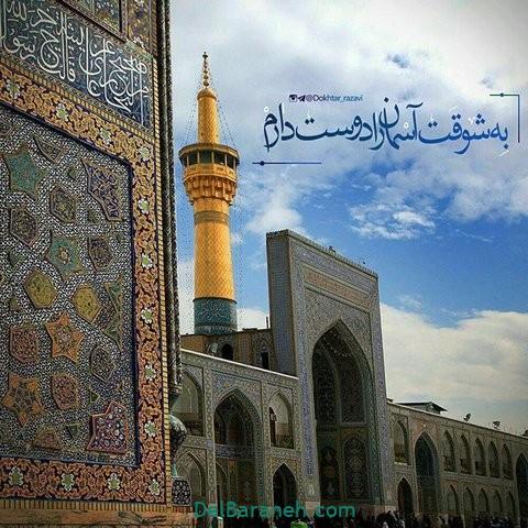 عکس نوشته امام رضا (۳۰)