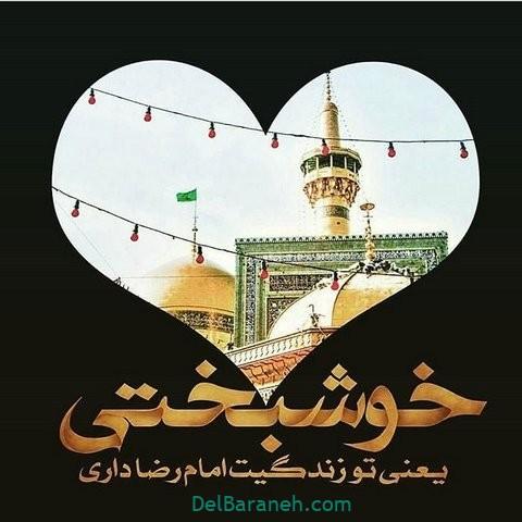 عکس نوشته امام رضا (۳۳)
